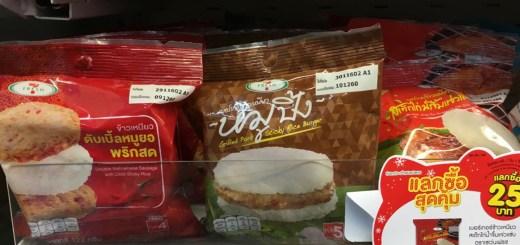 【タイ・コンビニめし】実食ランキング。セブンの「もち米ライスバーガー」