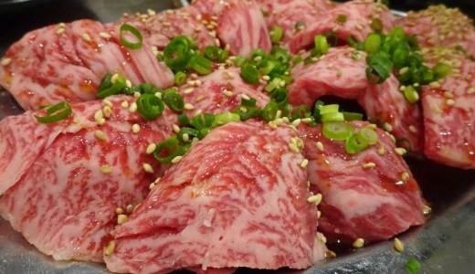 予約のコツはTwitter!曙橋の人気焼肉店「ヒロミヤ」で高コスパ肉コースを堪能してきました