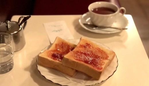 昔ながらの純喫茶:四ツ谷「珈琲ロン」でジャムトーストを食べてきました