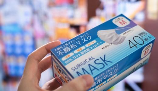 5月27日マスク入荷情報|通販・薬局・穴場の販売在庫ありはどこ?