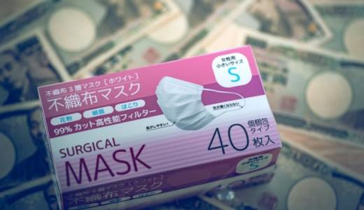 マスク買い占め&転売の禁止はいつ?国民生活安定緊急措置法とは?