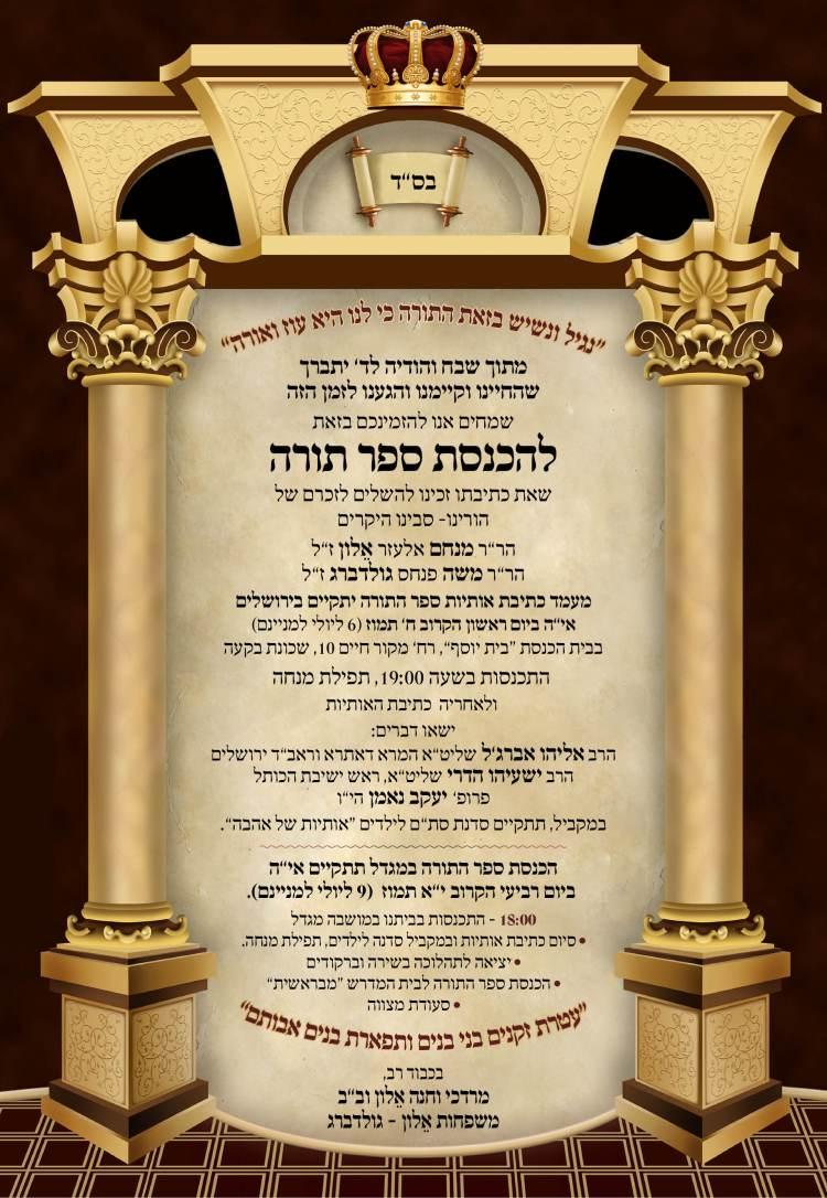 הכנסת ספר תורה_ירושלים (1)