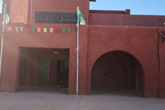 Cinéma Al Afrah