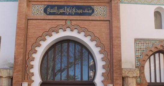 Musée Public National de la Calligraphie Islamique