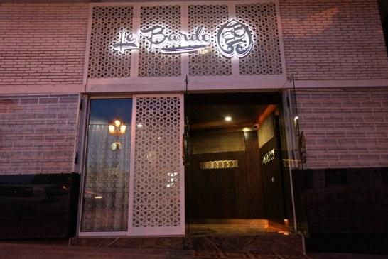 Le Bardo Restaurant