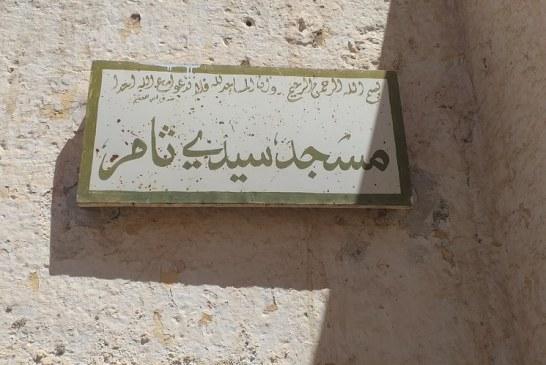 Mosquée Antique Sidi Thameur 2 - Credit Harba-dz