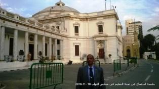 الحسينى محمد , ادارة بركة السبع التعليمية , تطوير التعليم,لجنة التعليم,التعليم الفنى,وزارة التربية والتعليم,وزير التربية والتعليم