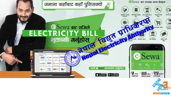 Pay Electric Bill Online Using Mobile | बिद्युतकाे बिल तिरौँ फाेनबाटै सजिलै ।