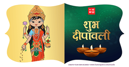 diwali greeting cards 2018