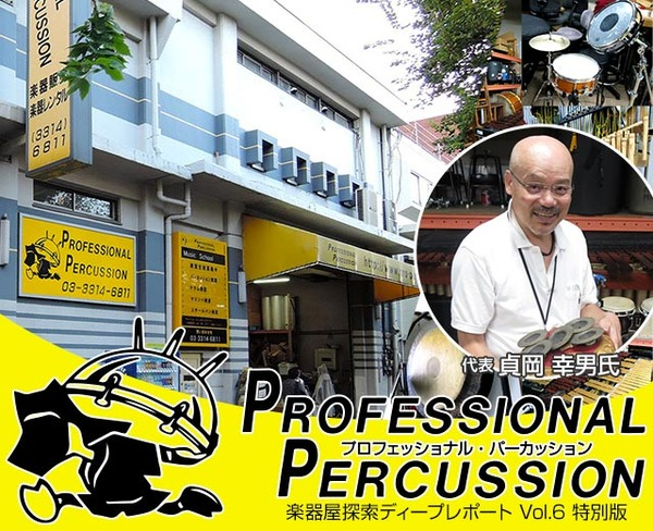 11428_pro-percussion_main_v2
