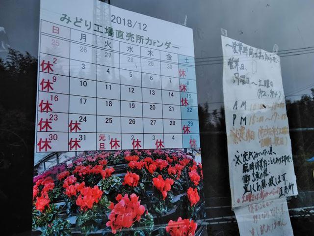 直売所 正面 カレンダー