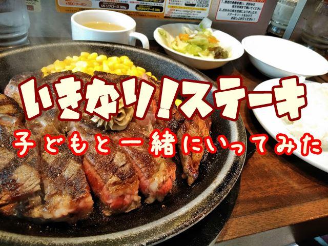 いきなりステーキ 子連れランチ レビュー