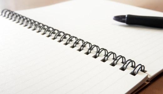 ブログ「リライト」効果があるか!?自分と向き合う覚悟が必要です…