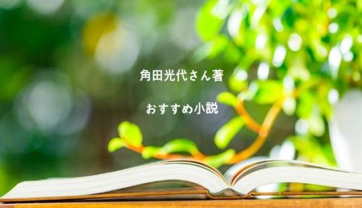 角田光代さん著 おすすめの小説 生きづらさに光を与えてくれる作品