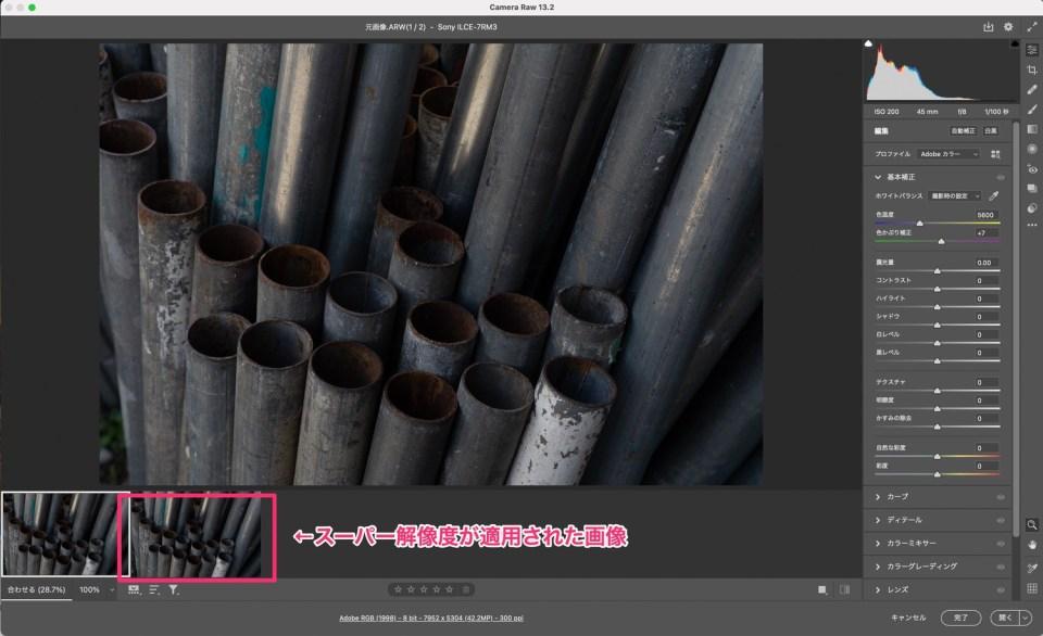 Photoshop superresolution4
