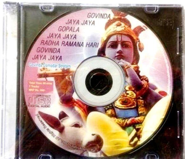 Govinda Jaya Gopala Jaya Jaya