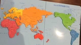 くもん世界地図パズル廃盤