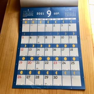 ダイソー月の満ち欠けカレンダー2021
