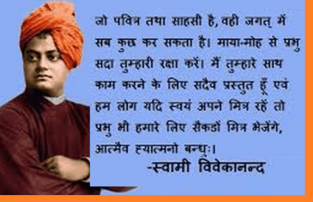 Swami Vivekanand was Brilliant Since Childhood