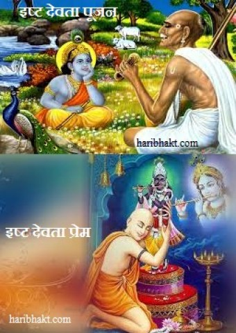Puja And Ishta Devata - Moorti Pujan and Expression of Bhakti by Hindus