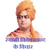Swami Vivekanand Quotes Thoughts Hindi