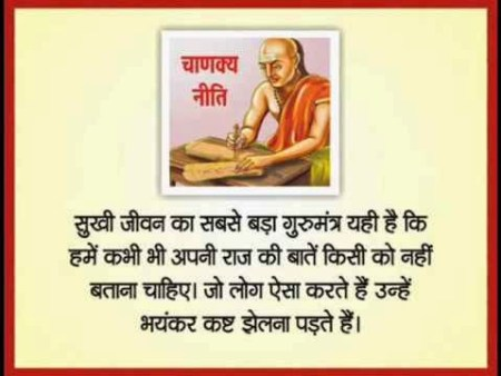 chanakya-niti-quotes-hindi