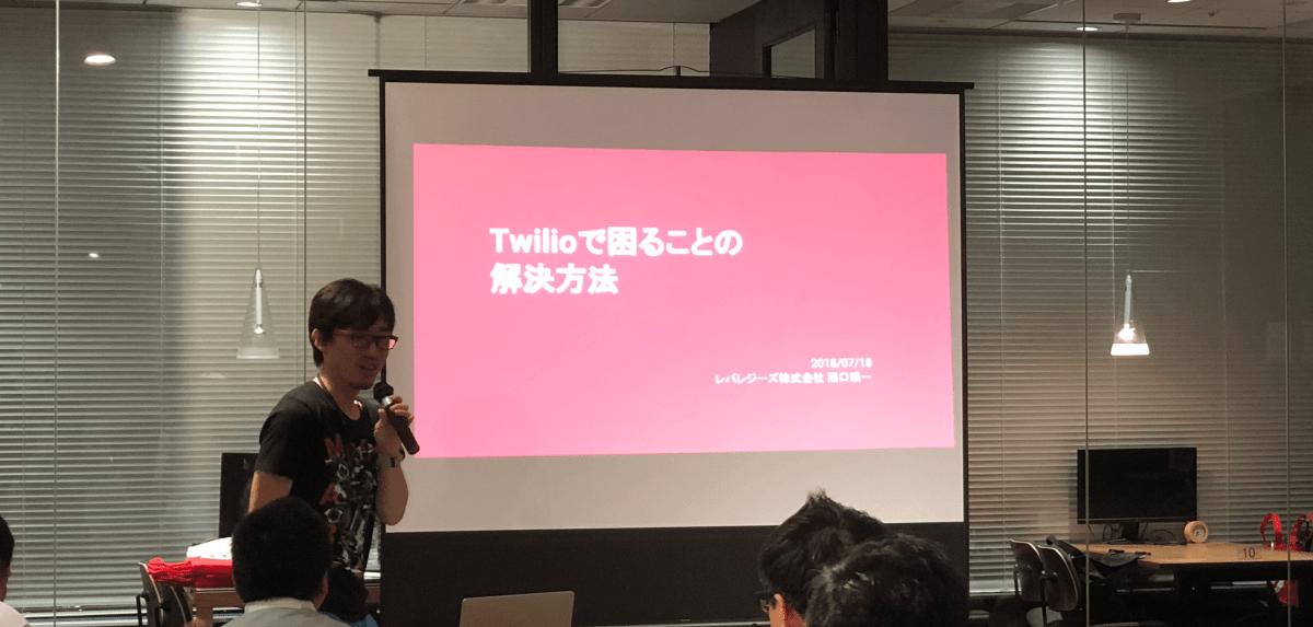 Twilioとユーザグループに対する考え方を話してきた
