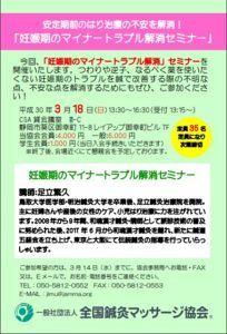全国鍼灸マッサージ協会の妊娠期のマイナートラブル解消セミナー
