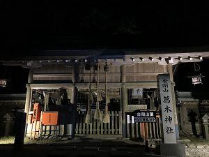 金剛山、夏の夜の葛木神社の写真