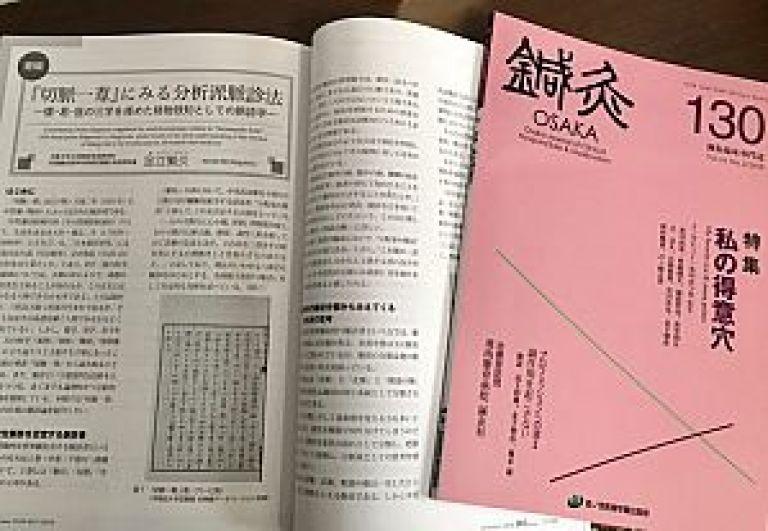 鍼灸OSAKA130号の切脈一葦に関する記事