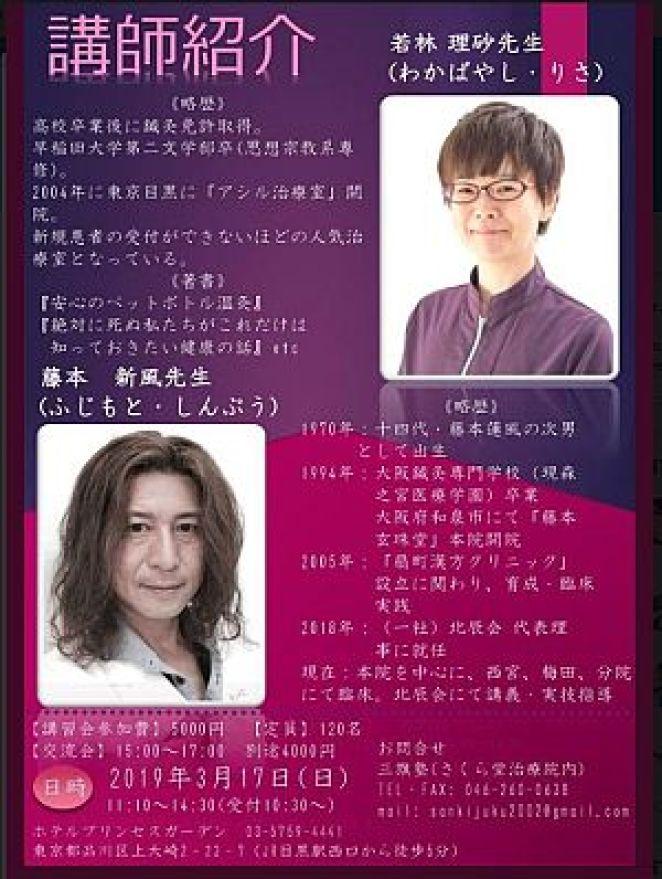 三旗塾オープン講座