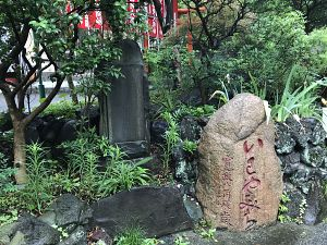 江島杉山神社にあるいわやみちの写真