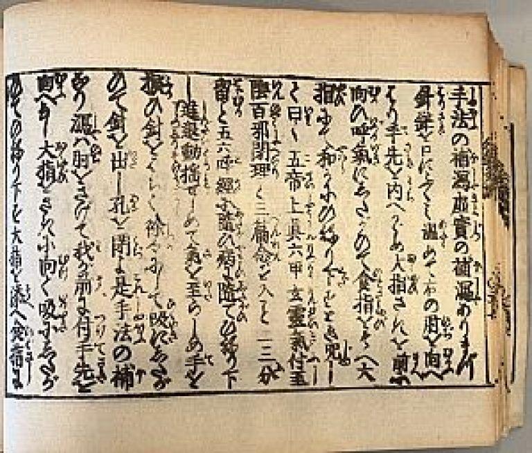 鍼灸重宝記の補瀉迎随の論に掲載されている補法の咒文
