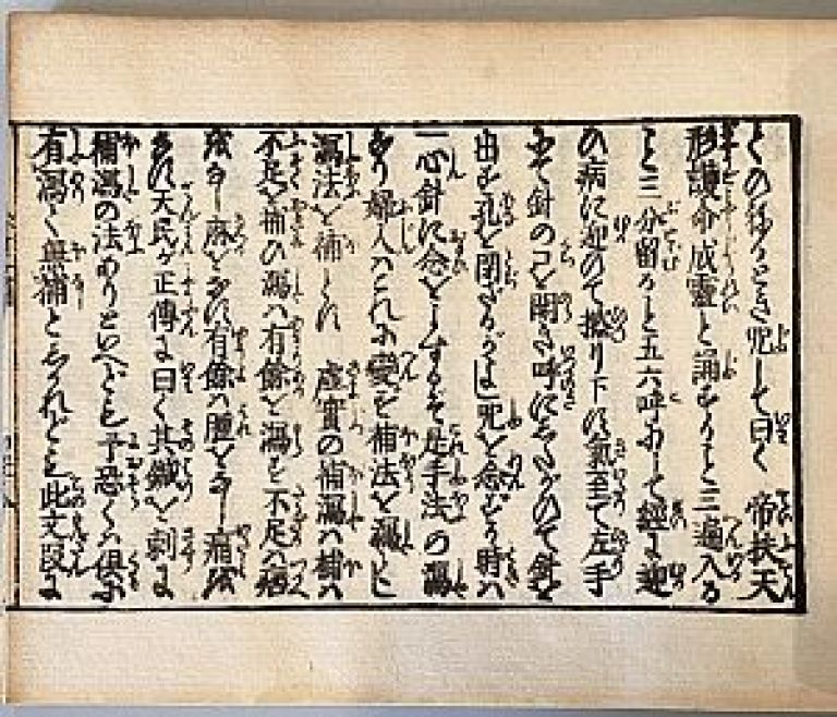 鍼灸重宝記の補瀉迎随の論に掲載されている瀉法の呪文