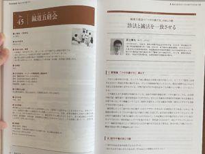 医道の日本6月号、鍼道五経会のツボ選び方の向こう側「診法と鍼法を一致させる」