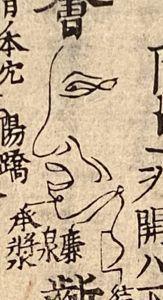 十四経発揮和語鈔の廉泉、承漿、任脈と足陽明胃経の交会の図