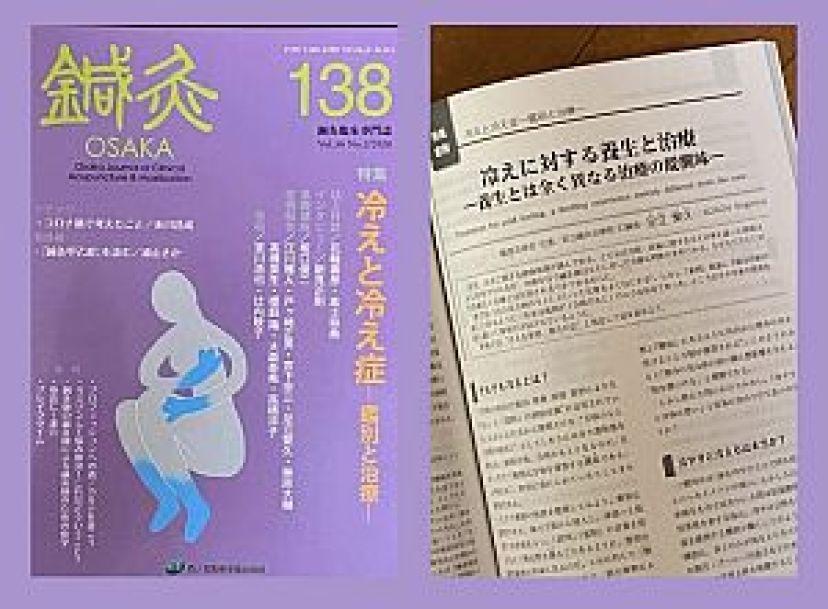鍼灸OSAKAの冷え特集、足立繁久の記事
