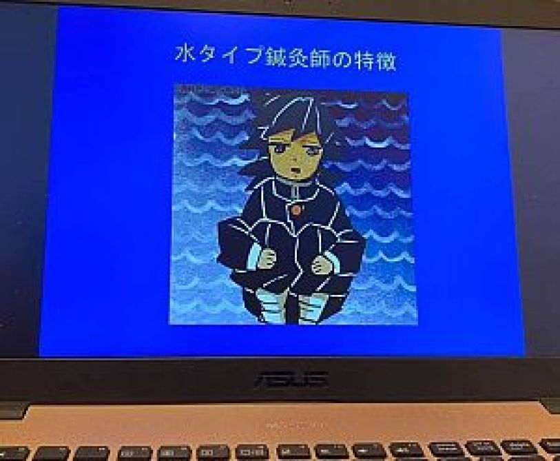 鍼道五経会 代表 足立による静岡県鍼灸師会中部支部の公開講座のスライド