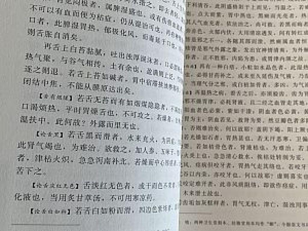 葉天士の『温熱論』舌淡江無色について