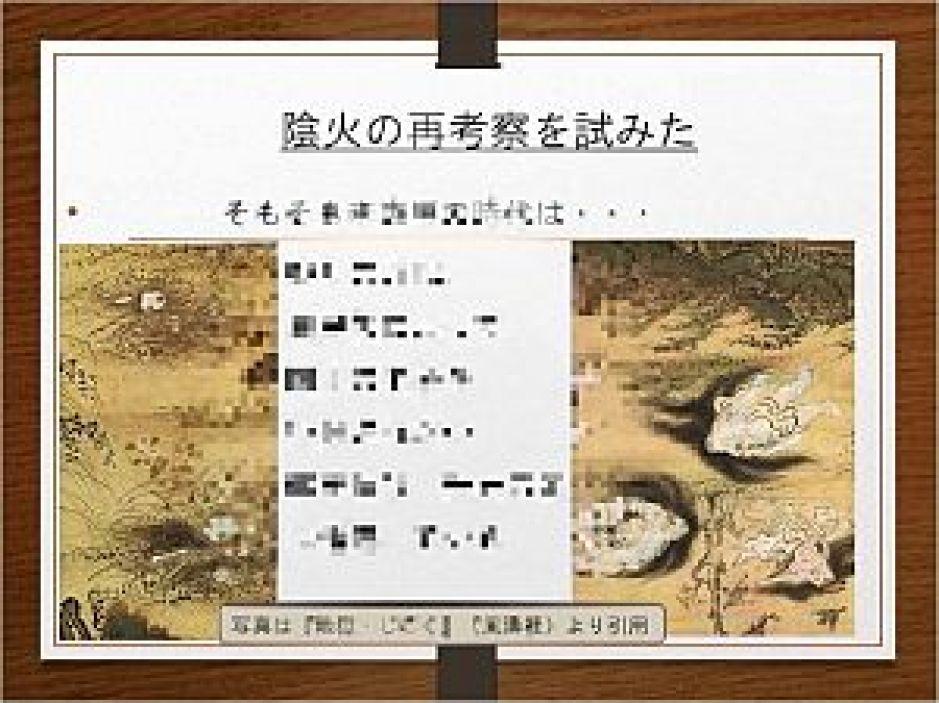軒岐会の例会では陰火学説の考察を発表