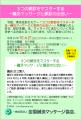 脈診特別講義 with 全国鍼灸マッサージ協会