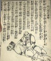 中国医学 五大治法と六つめの治術・その1