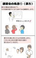 鍼道五経会で学ぶ「漢方医学のキホン」