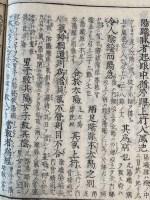 奇経八脉篇『十四経発揮和語鈔』より《後編》