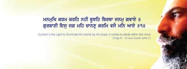 Gurbani is Light