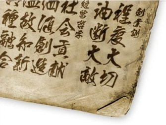 chinese_paper