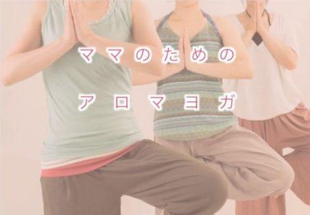 ママ 子連れ 産後 ヨガ Harmony Aroma & Yoga