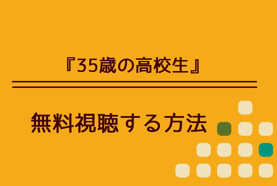 『35歳の高校生』イメージ図