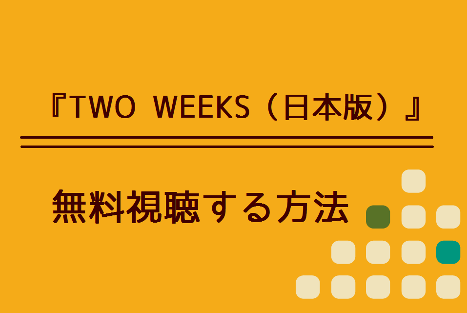 『TWO WEEKS(日本版)』イメージ図