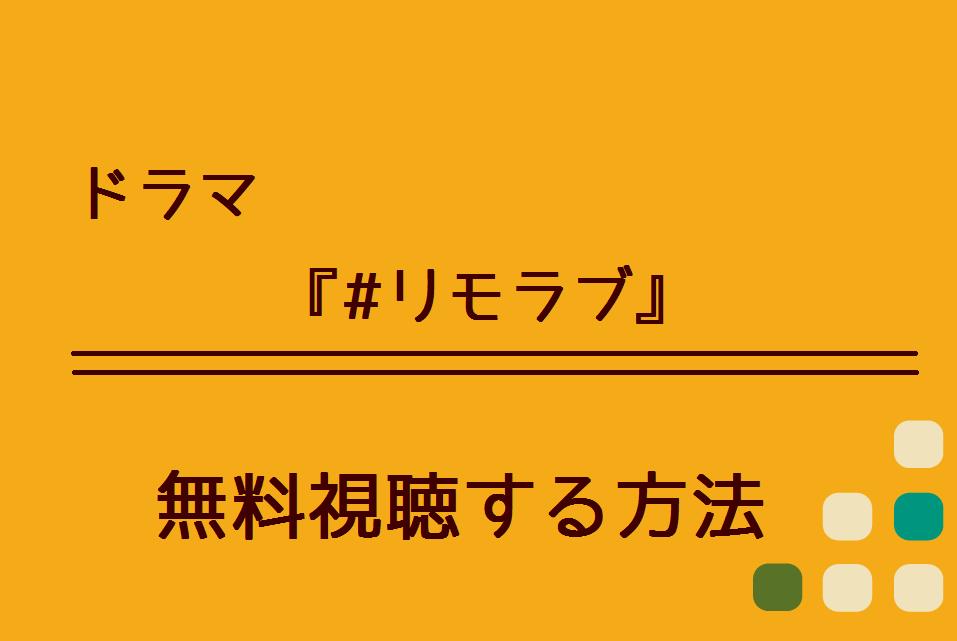 『#リモラブ』イメージ図